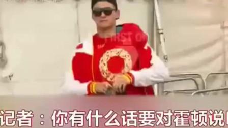 记者:你对霍顿有什么想说的吗?孙杨:霍顿,不认识,我才是1500米之王!