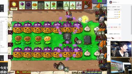 奇怪君 植物大战僵尸95版隐藏关卡-无草皮之地,植物大战僵尸游戏实况