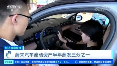 亏了231.4亿元 蔚来汽车还有未来吗?