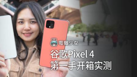 谷歌Pixel 4第一手开箱实测!能拍银河的手机