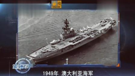 张召忠:我见过的第一艘航母,就没干过好事!