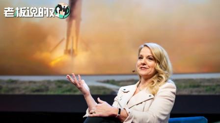 "SpaceX女总裁:马斯克的想法很疯狂,但我们一直在挑战""不可能"""