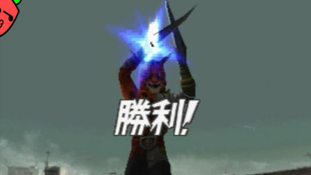 剪刀豹逆袭3人骑士(萝卜无解说假面骑士V3)