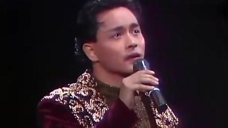 张国荣在告别演唱会上,含泪唱完这首歌时,台下的歌迷哭成一大片