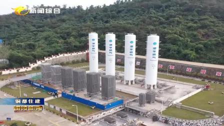 铜陵港华燃气公司LNG气化站技改扩建工程完工