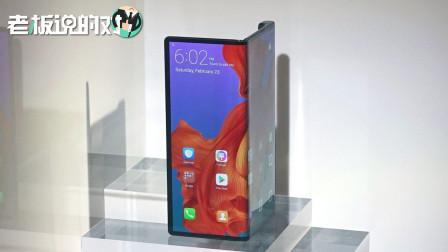 何刚:华为Mate X卖16999不算贵!如今5G手机已经相当成熟了