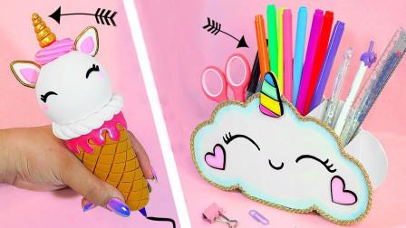 手工制作精美小玩意:可爱的独角兽笔筒还有独角兽冰淇淋圆珠笔