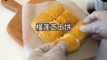 自制榴莲芝士饼,比外面卖的还好吃