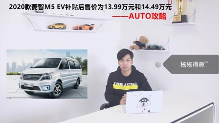 2020款菱智M5 EV补贴后售价为13.99万元和14.49万元