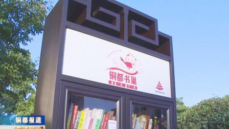 铜陵新闻_20191023