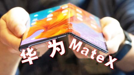 16999元!国产最强机皇华为MateX折叠屏上手后,这3点遭到网友吐槽!