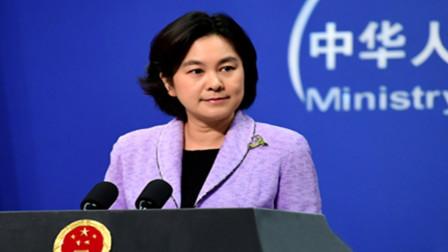 美拒发签证,国际重要大会中方代表缺席,外交部回应