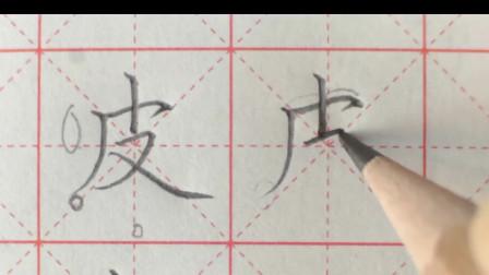 """单字解析难写字""""皮"""",您和孩子都可以学的硬笔书法。"""
