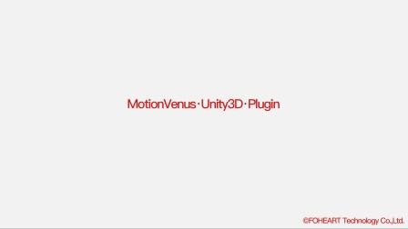 MotionVenus·Unity3D插件