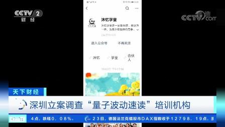 """深圳立案调查""""量子波动速读""""培训机构"""