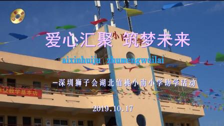 仙桃这所村小得到来自深圳的资助,办学条件改善很大!