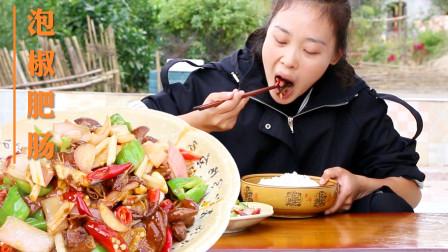 秋妹今天做了泡椒肥肠,好吃到连配菜都不放过,一吃一大盆,过瘾
