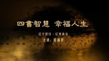 四书智慧-01-下