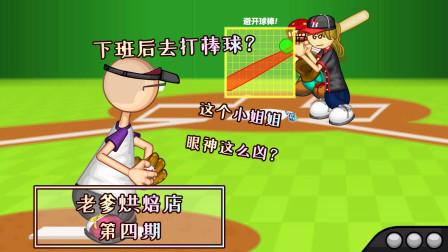 老爹烘焙店4:下班后去打棒球!连胜的我,竟被小姐姐上了一课?