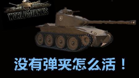 【WorldOfTanks】同样是T71为啥你没有弹夹!