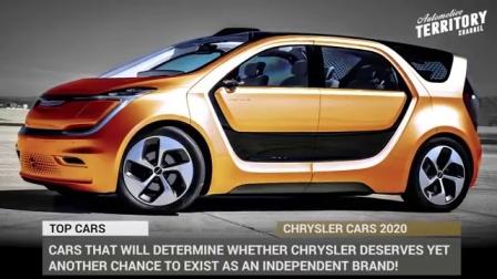 克莱斯勒将在2020年出售四款新车, 一起了解下吧