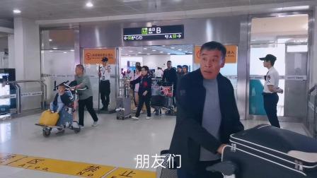 大国到三亚凤凰机场接哈尔滨的老俩口,北方天气逐渐冷了,机场里来了好多北方候鸟老人到三亚来过冬避寒,欢迎!