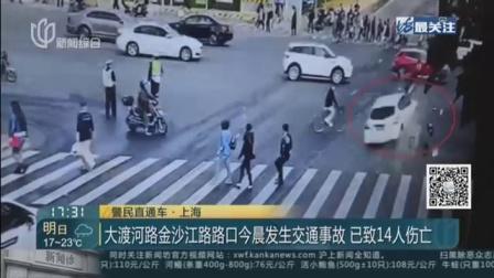 视频|警民直通车·上海: 大渡河路金沙江路路口今晨发生交通事故 已致14人伤亡