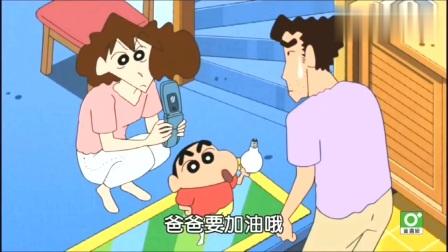 蜡笔小新:广志正在换LED灯泡,小新和小葵抢手机害他摔下来了
