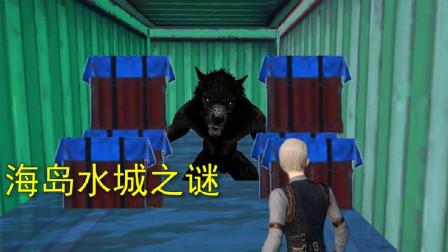 和平精英:揭秘海岛水城,发现一大批空投,和一个狼人