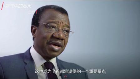 【世界看中国】非洲兄弟:中国是在非洲唯一做过实事的国家!