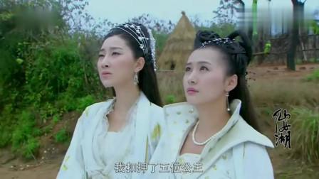 大结局:仙女湖为见玉帝, 竟要扣押五位公主, 甚至不惜向天庭宣战