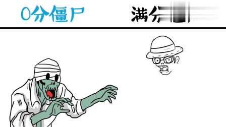 中国惊奇先生中的零分僵尸vs满分僵尸,把所有逆天装备集于一身
