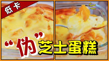 """减脂期间也能吃的南瓜酸奶""""伪""""芝士蛋糕,好吃不长胖!"""