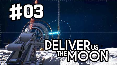 【QPC】MPT系统崩溃的背后,隐藏着不可告人的秘密!-《飞向月球》#03【Deliver Us The Moon】