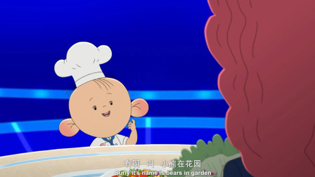 评委问询图图,菜的名字是什么,图图起名小熊在花园