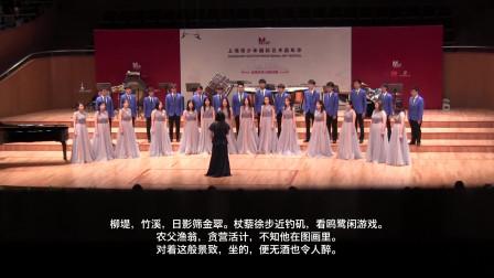 影毅前线-文来高中海歌合唱团《朝天曲》 上海青少年国际艺术嘉年华