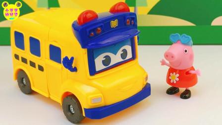 小猪佩奇佩佩猪玩具 2017 百变校巴车长歌德拆箱!小猪佩奇玩变形玩具车