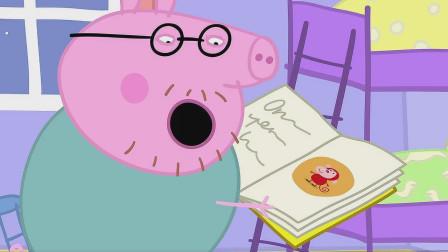 儿童简笔画,小猪佩奇,猪爸爸正在讲述红猴子故事书