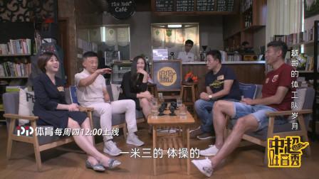 《中超吐口秀》18期花絮:体工队大院趣事多,刘越回忆体工队往事