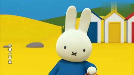 米菲大冒险:米菲去海边玩耍,和小伙伴一起堆沙堡,好有趣啊!