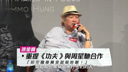 香港:洪金宝重提《功夫》与周星驰合作:拍完那几幕我就被炒啦