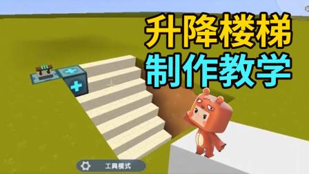 迷你世界:升降楼梯制作教学 总开关一键控制