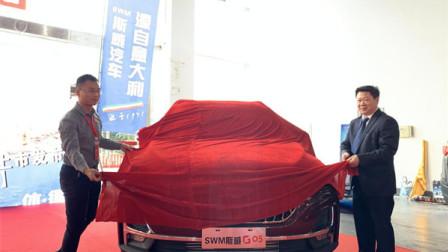 SWM斯威G05全国百城区域-长沙上市售6.99-10.39万元