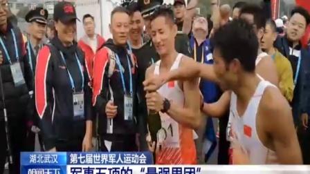 """湖北武汉: 第七届世界军人运动会——军事五项的""""最强男团"""""""