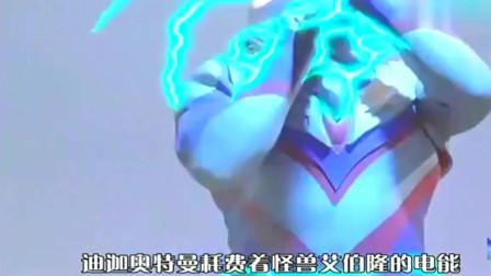 奥特曼:迪迦等怪兽耗尽电能,变回人类,谁知自己能量却快耗光了