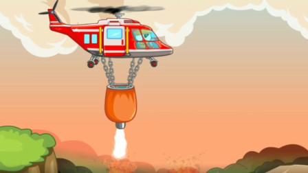 森林着火了多亏消防员及时赶到,扑灭大火救治伤员!宝宝巴士游戏