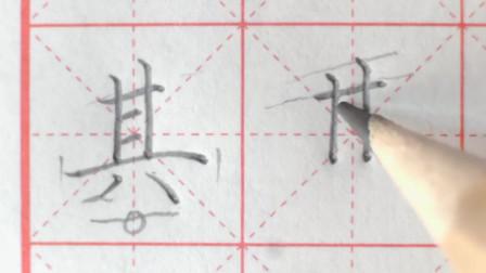 练字原来这么简单!练字其实真的这么简单!