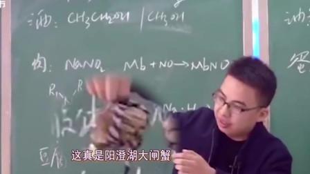 舌尖上的化学课?老师用大闸蟹教学馋哭学生,称:万物皆可化学