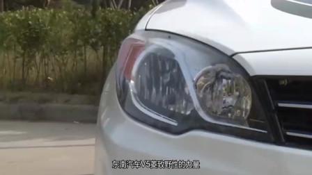 东南汽车-V5菱致野性的力量,完美的外观,霸气十足