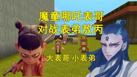 迷你世界:表哥是哪吒假装乞丐,小表弟是敖丙,最后被表哥教训了